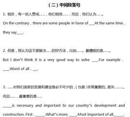 高考英语作文必备万能架构及句型