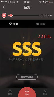 全民k歌评分修改器下载 全民k歌sss修改器 安卓版v2.08.218