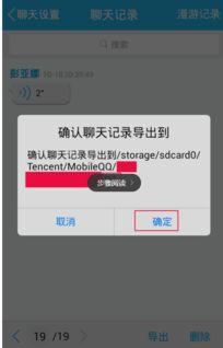 手机如何导出QQ聊天记录