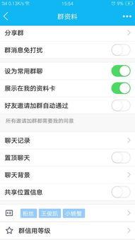 手机版最新版QQ群主怎样修改群资料,设置管理员,修改群成员的群...