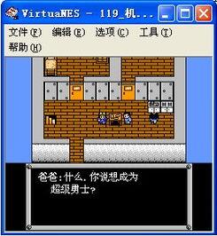 fc游戏模拟器下载 fc游戏模拟器 v0.97 中文汉化版