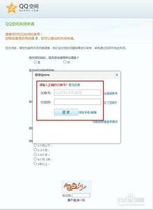 关闭QQ空间的申请方法