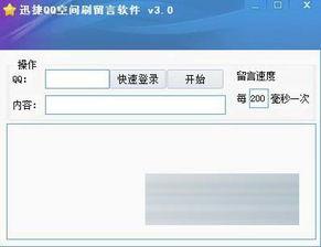 迅捷QQ空间刷留言软件下载 QQ空间刷留言工具 v3.0 绿色最新版 全新...