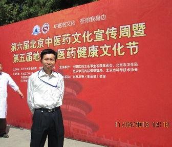 丹溪愚医的北京之旅 感动中国做百姓好医生誓师表彰大会剪影