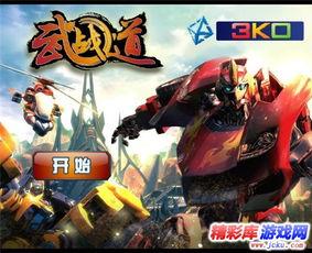 控制机器人和在虚拟世界跟敌人展开殊死搏斗.每个关卡在击败所有敌...