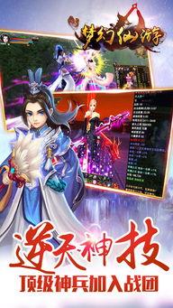 梦幻仙游破解版 梦幻仙游无限元宝版V1.0.5下载
