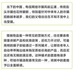 街头骗术揭秘 骗子20蚊炒锅卖300蚊