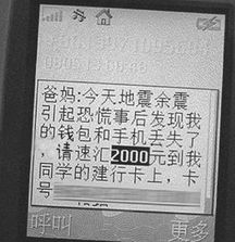 ...汶川地震 诈骗短信电话时有出现