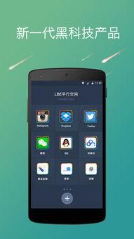 LBE平行空间app LBE平行空间安卓手机版 官方下载