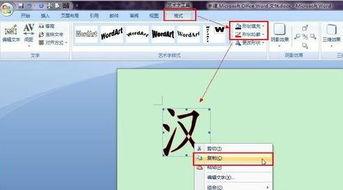 打开PPT文档,将刚才复制的艺术字粘贴到PPT里.选择【粘贴】--【...