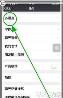 微信聊天怎么将简体字设置为繁体中文