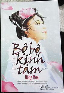 ...止出版中国言情小说 称太淫秽荼毒青少年身心