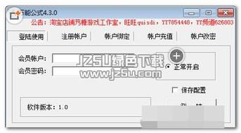 ...奖软件 幸运星全能抽奖系统 v5.8.6 免费版 -JZ5U绿色下载站2016年4...