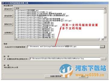 PPT文档母版批量设置工具v1.45免费版