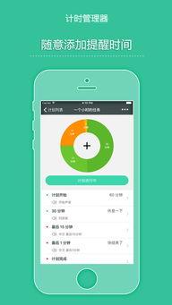 计时管理器app下载 计时管理器iphone ipad版下载 2.8