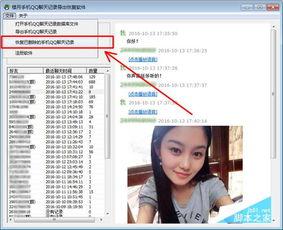 手机QQ聊天记录保存在哪个文件夹