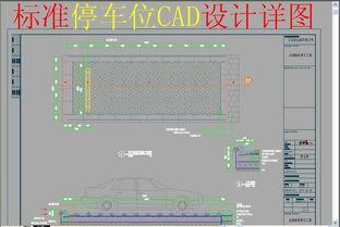 标准停车位CAD设计详图