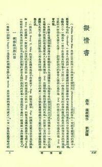茅盾翻译的《拟情书》,收入郑振铎主编的《世界文库》第7册(1935...