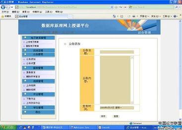 所示:    list_note);将list_note放在session中的.于是只要浏览器不...