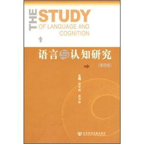自乔姆斯基发表《句法结构》以来,从认知角度研究语言成了语言学的...