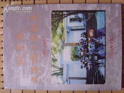 缩小   放大   凤凰县文昌阁小学校志(1905-2000)(沈从文题签、黄...
