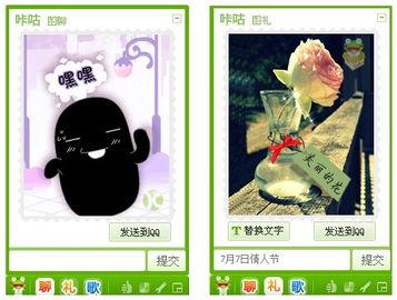 国内首个QQ辅助聊天工具 kaakoo咔咕 豆瓣音乐 的体