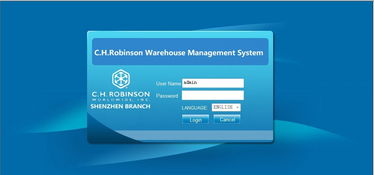 用户登录界面-WMS罗宾逊全球物流仓储管理系统