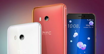 HTC U11云涌白 火炽红发布 售价4999元 即刻预约