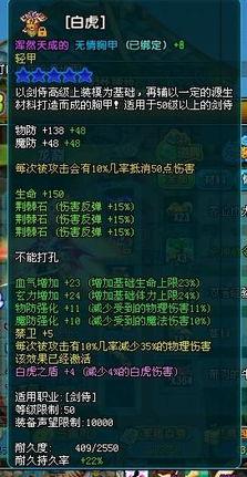 QQ三国四象装备