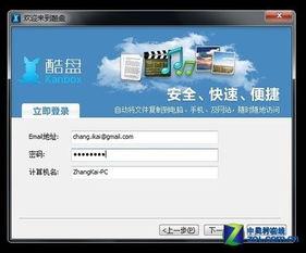 酷盘客户端注册界面-多平台大容量 云 存储 酷盘全版本评测