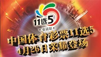 体彩11选5将在津上市 多重玩法满足不同彩民需求