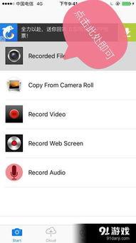教你如何将微博上的秒拍视频保存到iPhone