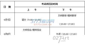 ...17广东三校生高考时间考试科目安排