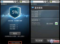 智能手机危机四伏 2011安全软件横评