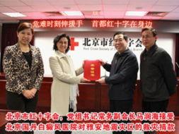 北京国丹医院首批雅安地震捐款送达北京红十字会