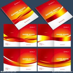 宣传册设计图片