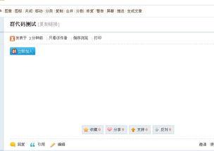 在帖子内一键加入QQ群 模板