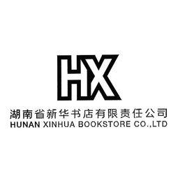 湖南省新华书店有限责任公司