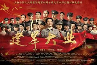 《建军大业》海报-电视剧 建军大业 即将在中央一套黄金档播出