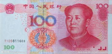 高清人民币100元图片