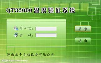 用户登录界面图片