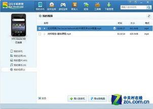 QQ手机管理支持手机与PC端视频导入导出管理-支持3大手机系统 QQ...