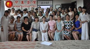 华夏茶艺培训学校师生合影-华夏茶学八月份公开课课程通知