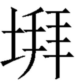土字旁加拜是什么字