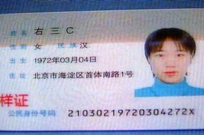 ...市居民明年换新身份证 新证工本费确定每证20元