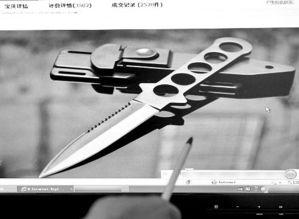 psydaddymp3-记者暗访发现,管制刀具以工艺品名义在网上热销   记者           文     摄...