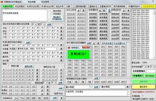 四星缩水软件黄金版下载 时时彩软件工具V1.0最新版 彩票工具 Arp下...