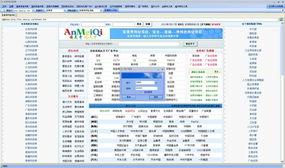 安美奇浏览器 6.0 官方版 的软件截图