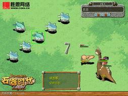 卡坦的许愿 石器时代 龙腾世界 5617游戏主题站 官方网站合作专区 -卡...