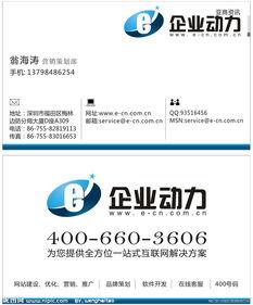 企业动力网名片设计IT图片